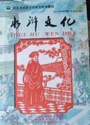 水浒文化【2011年1-4期和2012年1-3期共7期】   1723