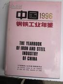中国钢铁工业年鉴.1996年
