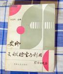 《史地文献检索与利用》全一册 签赠本 九品