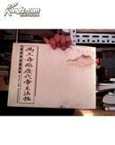 冯亦吾临历代帝王法帖【2011年一版一印1000册】珍藏资料