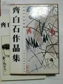 齐白石作品集《中国美术馆藏画》 8开精装带盒90年1印
