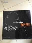 几回明月---韩美林课徒人体画稿选【韩美林签名本,保真】12开布面精装 一版一印  铜版印刷