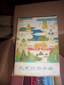 地理类: 北京旅游手册