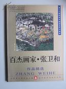 二十世纪末中国画·百杰画库之百杰画家·张卫和作品精选