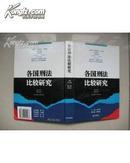 各国刑法比较研究(精装 1版1印 仅1000册)莫洪宪签赠本