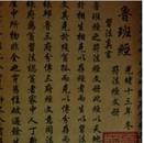 鲁班经符法经文册 鲁班法术法术道法 咒语 符法 驱邪 原本复印