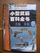 小型武器百科全书——手枪、步枪