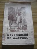 马亚可夫斯基论美(1949年出版)