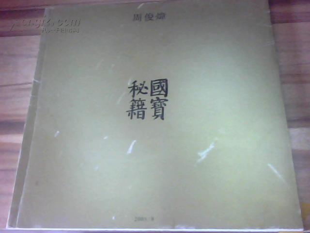 周俊-网上购买二手书/新书-孔夫子呼市网攻略到山西自驾游旧书图片