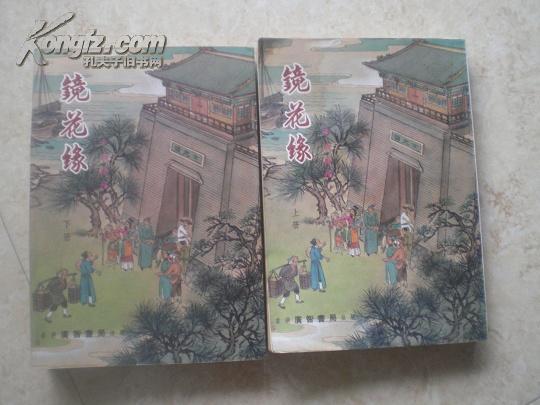 旧版少见文学:《镜花缘》(上,下册全)广智出版