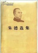 朱德选集 朱德著有朱德头像人民出版社中国人民解放军战士出版社重印1983年一版一印附送人民前线报获奖证书