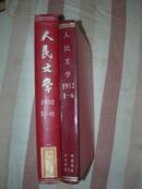 1952年精装合订本  人民文学  1-12期  2册  内有原版画在康藏高原上 等  精品