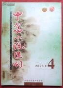 中篇小说选刊,2003年4期