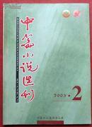 中篇小说选刊,2003年2期