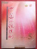 中篇小说选刊,2003年5期