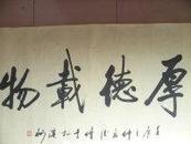 山东省书协会员纪德修书法作品3