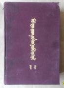 毛泽东选集(第一卷)--蒙文版