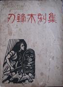 刃锋木刻集 开明书店1947年4月初版 茅盾和叶圣陶作序  稀见版本