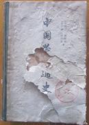 中国思想通史(第二卷)