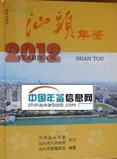 汕头年鉴2012