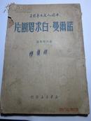民国旧书2486  诺尔曼.白求恩断片(通讯报告选),发行量5000册