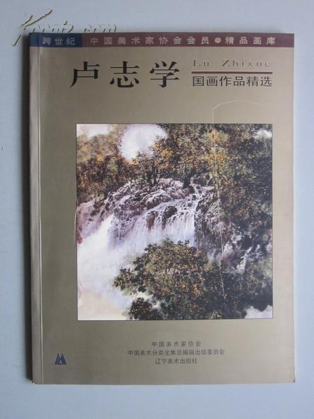 跨世纪中国美术家协会会员精品画库•卢志学国画作品精选
