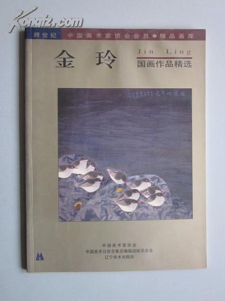 跨世纪中国美术家协会会员精品画库•金玲国画作品精选