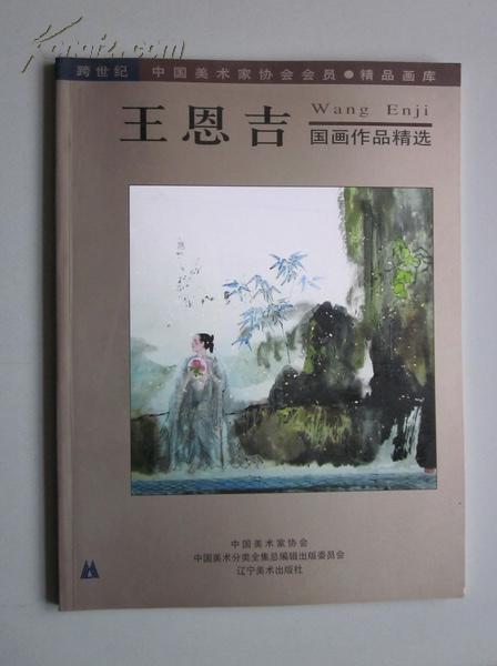 跨世纪中国美术家协会会员精品画库•王恩吉国画作品精选