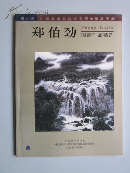 跨世纪中国美术家协会会员精品画库•郑伯劲国画作品精选