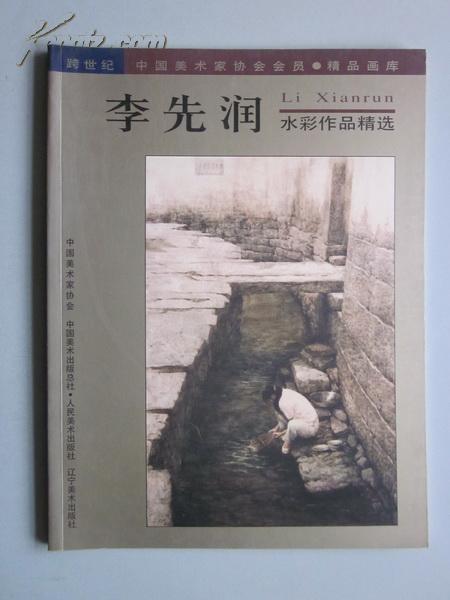 跨世纪中国美术家协会会员精品画库•李先润国画作品精选