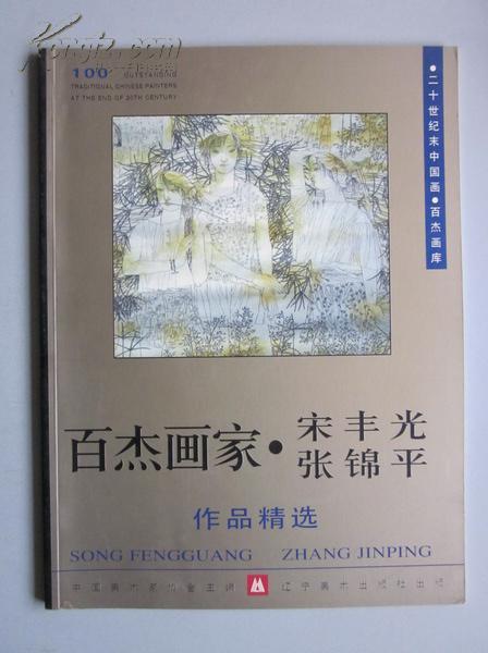 二十世纪末中国画·百杰画库之百杰画家·宋丰光,张锦平作品精选