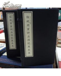 脂砚斋重评石头记庚辰本  四色影印 宣纸线装 2函12册