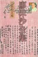 三家村文库:廖沫沙全集(全5册)