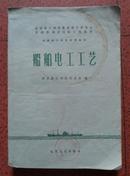 船舶电工工艺(水运技工学校试用教材)【1961年一版一印 草纸本】
