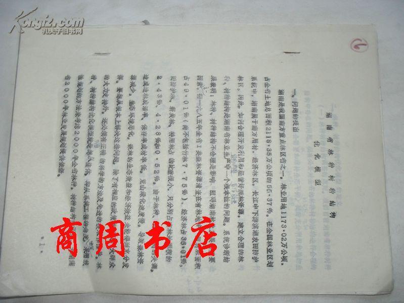 湖南省林种树种结构优化模型 油印本【商周文学类】