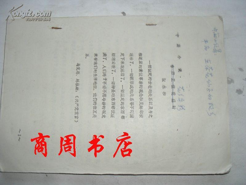 中篇小说 在茶花仙子的故乡 油印本【商周文学类】