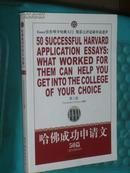 哈佛成功申请文(第2版)