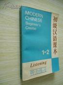 初级汉语课本·听力练习 1-2 Modern Chinese Beginner\\\s Course: Listening【李世之、李继禹/执笔,1书无磁带】