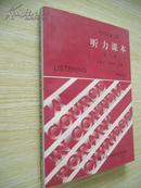 现代汉语教程《听力课本》 A Course in Contemporary Chinese: Volume 1【李德津、李更新/主编】