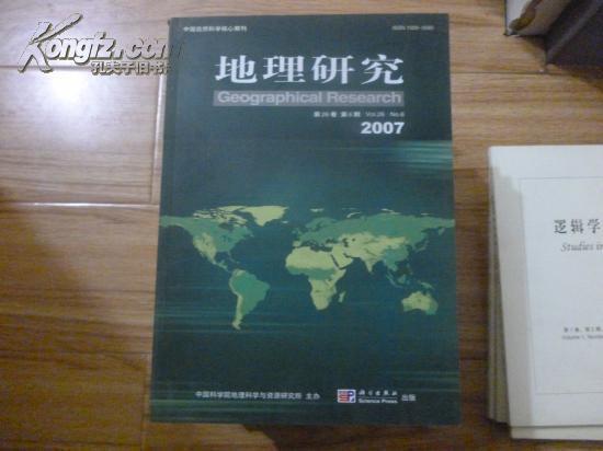 地理研究(第26卷第6期2007年)R-1-268