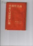 红色文献:蒋美特务_重庆大屠杀罪行录,杨虎城将军被害记
