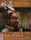收藏2010-6
