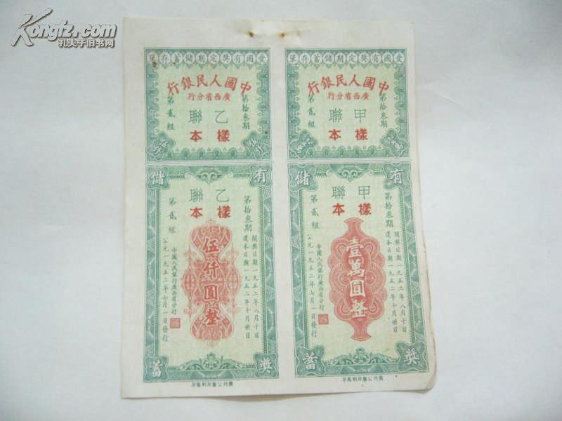 中国人民银行广西省分行爱国有奖定期储蓄存单样本(1952年7月1日,甲、乙两联)