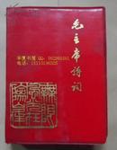红宝书 毛主席诗词【注释】献给中华人民共和国廿周年大庆 不缺页 含多幅彩色和黑白图片