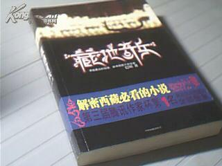 藏地奇兵(第三届腾讯作家杯第1名)