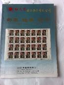 红太阳国际拍卖有限公司2010年春季拍卖会:邮票·钱币·磁卡