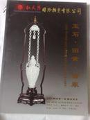 红太阳国际拍卖会有限公司 2008年四季—迎春拍卖会·玉石·田黄·翡翠