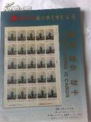 红太阳国际拍卖有限公司2008年秋季拍卖会:邮票·钱币·磁卡
