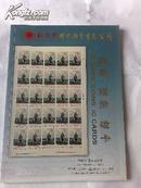 红太阳国际拍卖有限公司2008年春季季拍卖会:邮票·钱币·磁卡