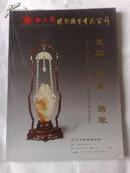 红太阳国际拍卖会有限公司 2008年迎春季拍卖会·玉石·田黄·翡翠